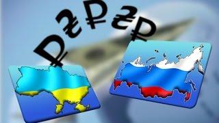 видео Как перевести деньги из Украины в Крым и обратно