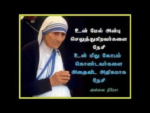 Mother Teresa Tamil Song Lyrics Psrajakaruna Youtube