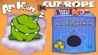 Cut the Rope #16 Подушечная Коробка Видео прохождение по Мультику Let's Play