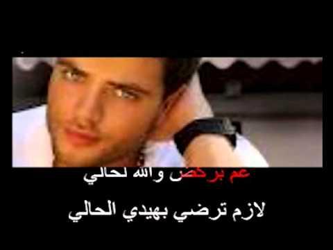 Arabic Karaoke: Amer Zayan 3am ases hali