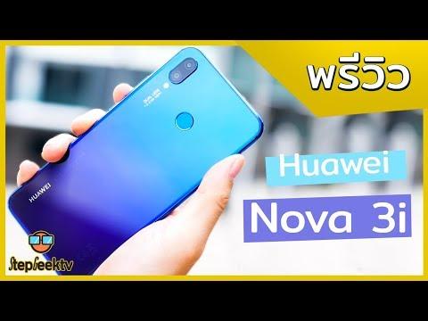 พรีวิว Huawei Nova 3i ราคา 9990 บาท ทำไมมันสวยขนาดนี้ ยอมแล้ว - วันที่ 12 Aug 2018