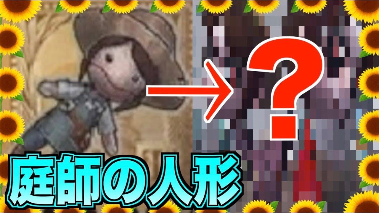 【第五人格】復讐者レオの「庭師の人形」使ってみた【IdentityⅤ】【アイデンティティ】