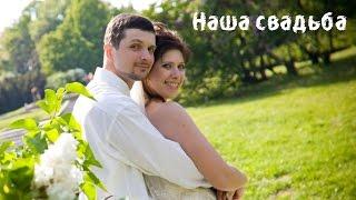 Наша свадьба | Как это было 9 лет назад