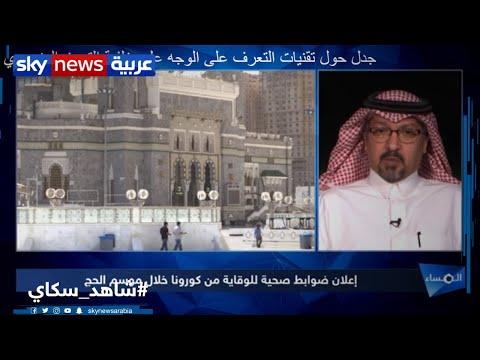 السعودية.. ضوابط صحية للوقاية من كورونا خلال الحج  - نشر قبل 23 ساعة