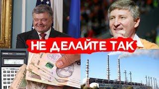 """Ахметов Порошенко ОВГЗ еврооблигации дотации энергорынок госбанки ( """"Как не нужно"""" )"""