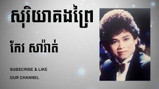 សុរិយាគងព្រៃ កែវ សារ៉ាត់ (Soriya Kong Prey Keo Sarath + Lyric)