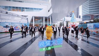 台灣人壽旺年會