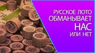 Русское лото развод или нет