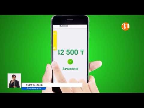 Открыть счет в Halyk Bank теперь можно онлайн!