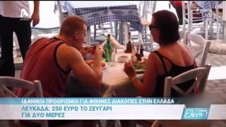 Ιδανικοί προορισμοί για φθηνές διακοπές στην Ελλάδα -