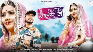 Marwadi Song 2021 New   प्रीत लगाके बालम जी   New Rajasthani Video Song 2021   Bablu   Nutan   MDR