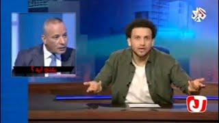 اضحك من قلبك على أحمد موسى في برنامج جو شو