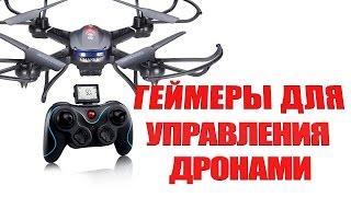 Нужны геймеры для управления дронами, Новые подробности Conan Exiles | Игровые новости