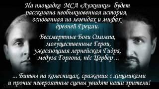"""О предстоящем шоу """"Легенда"""""""