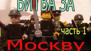 лего битва за Москву часть 1