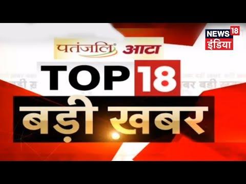 30 Aug की Top 18 बड़ी खबरें - News18 India