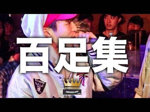 百足 パンチライン集 | 日本語ラップCOM
