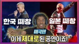 (Eng CC) 한국 vs 일본 에미넴 떼창을 비교하다 화난 미국인의 반응