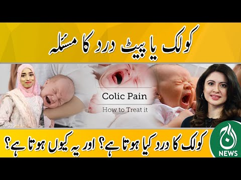 What Is Colic Pain ? | Why Does This Happen ?  Colic Or Abdominal Pain  | Aaj News