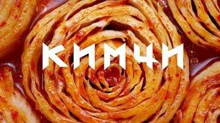 Кимчи - национальное корейское блюдо