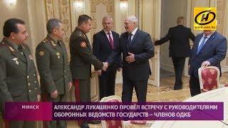 Александр Лукашенко провёл встречу с руководителями оборонных ведомств стран участниц ОДКБ