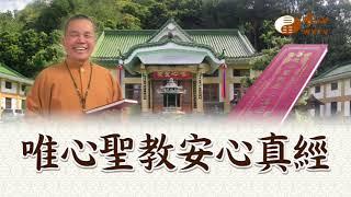 【唯心聖教安心真經137】| WXTV唯心電視台