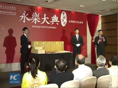 Copy of Chinese Ming dynasty's Yongle encyclopedia released