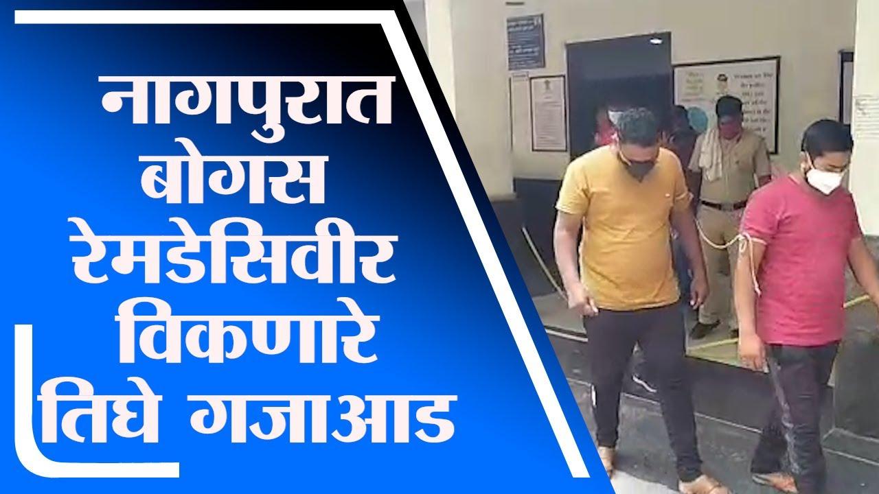 Download Nagpur Remdesivir | नागपुरात बोगस रेमडेसिवीर विकण्याचा प्रयत्न करणाऱ्या तिघांना अटक