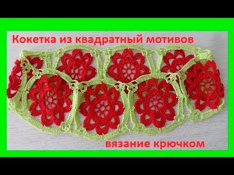 Кокетка из квадратных мотивов ,вязание крючком,crochet Pattern(кокетка № 157)