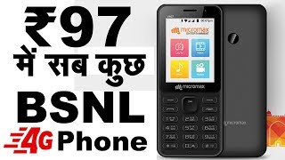 BSNL 4G VoLTE Phone | ₹97 में सबकुछ अनलिमिटेड
