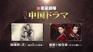 麗姫と始皇帝~月下の誓い~ 第5話