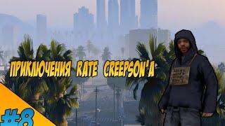 Приключения Rate Creepson'a | #8 | Advance RP Chocolate