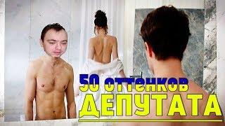 Пятьдесят оттенков Валентина Владимировича - Tupa Splash ( Official Trailer )