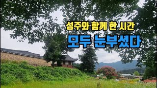 국내여행 언택트 성지, 성주관광 UCC 공모전(성주와 …