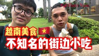大马人越南旅游 Tips | 越南街边不知道叫什么名的特色小吃 #98 #阿勇越南旅游Vlog