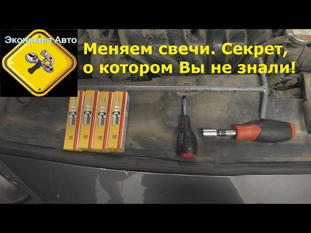Замена свечей в Хендай Солярис/Киа Рио (Replacement of spark plugs in the car)