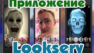 Приложение Looksery :D
