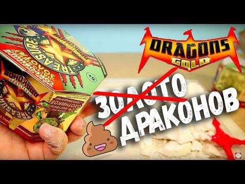 Золото Драконов Treasure X Обзор Сундук Сокровищ Dragons Gold