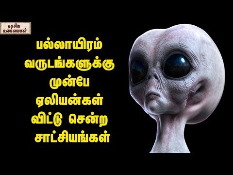 Mysterious Alien Sightings From Ancient Period || Unknown Facts Tamil