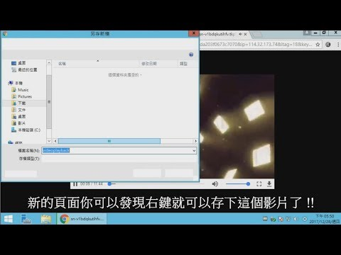 [刀鋒]網頁影片如何下載? FLV免工具下載(no Tool Download The Video Of FLV)