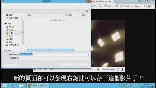 [刀鋒]網頁影片如何下載? FLV免工具下載(no Tool download the video of FLV)