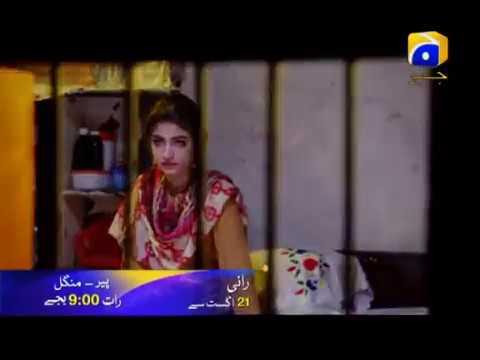 Raani - Teaser Coming Soon On Geo Tv