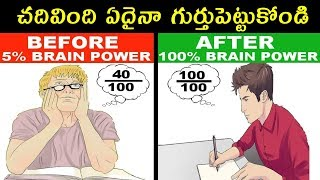 4 STUDY  TECHNIQUES  TO IMPROVE YOUR MEMORY POWER AND INTELLIGENCE| IN TELUGU