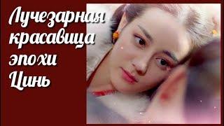 Лучезарная красавица эпохи Цинь 💜 Женщина государя 💜 The King's Woman клип к дораме
