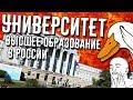 Университет - продолжение школы | Универ и высшее образование в России | Goose