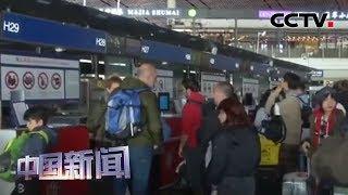 [中国新闻] 北京:机场公安发布春运乘机提示 | CCTV中文国际