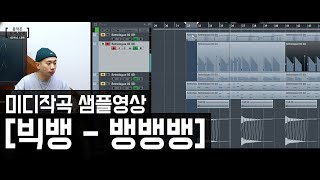 [BIGBANG - 뱅뱅뱅] 컴퓨터로 작곡하는 방법/곡카피