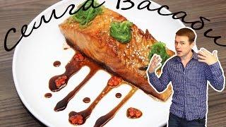 Семга васаби / Wasabi salmon