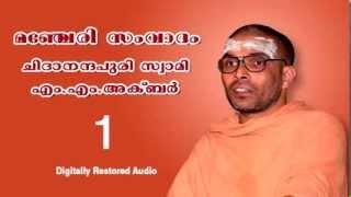 01 Manjeri Samvadam Chidanandapuri Swami and M.M.Akbar ... Sanatana Nadham Youtube Channel