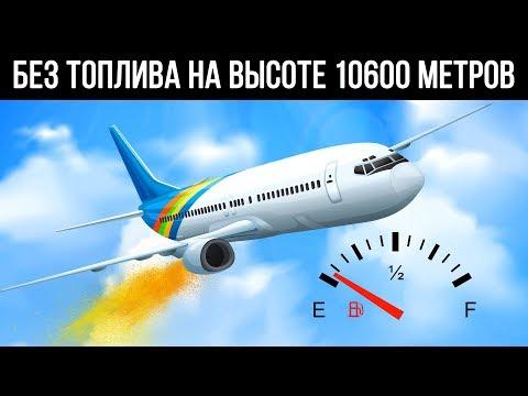 Посреди океана на высоте 10600 метров у самолета закончилось топливо